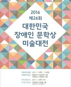 제26회 대한민국장애인문학상미술대전