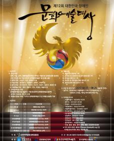 제12회 대한민국장애인문화예술대상