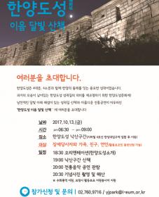 2017 한양도성 이음 달빛산책 참가자 모집