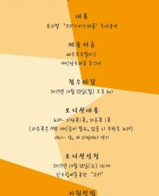 2017 제13회 서울나눔연극제 뮤지컬 크리스마스캐롤 장애인배우 공개오디션
