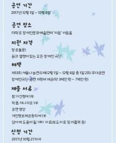 2017 제13회 서울나눔연극제 장애인 극단 모집