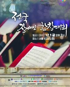 2017 전국 장애인 합창대회