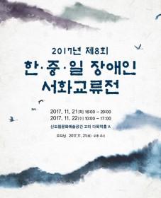 2017년 제8회 한중일 장애인 서화교류전