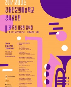 2017 찾아가는 장애인문화예술학교 정기발표회