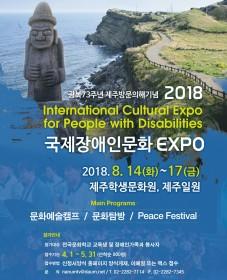 2018 제주국제장애인문화엑스포 참가자 모집