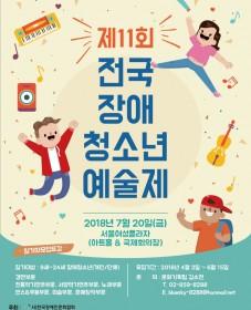 제11회 전국장애청소년예술제 참가안내