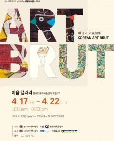 전시 <한국의 아르브뤼>_장애인의 날 기념행사 <4월의 이음>