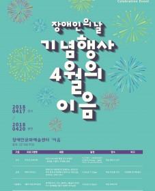장애인의 날 기념행사 <4월의 이음>