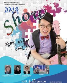 [4월 문화가 있는 날] 고정욱 SHOW <장애, 다름이 아닌 차이>