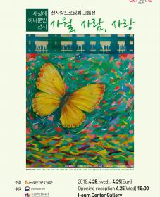 [4월 문화가 있는 날] 선사랑드로잉회 그룹전 <사월, 사람, 사랑>