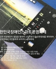 대한민국장애인스마트폰영화제