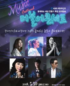 5월 문화가 있는 날 공연 : 더불어 콘서트