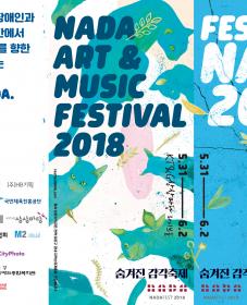 NADA ART & MUSIC FESTIVAL 2018