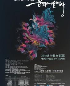 제13회 대한민국장애인문화예술대상 후보자 모집