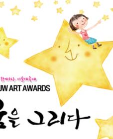 발달장애인과 함께하는 미술대축제 2018 JW ART AWARDS