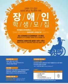 한국열린사이버대학교 장애인 무상 교육(국가장학금) 안내