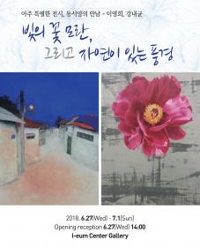 6월 문화가 있는 날 전시: 빛의 꽃 모란, 그리고 자연이 있는 풍경