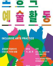 <2018 해외 장애예술 전문가 초청강연&워크숍> 포용적 예술활동