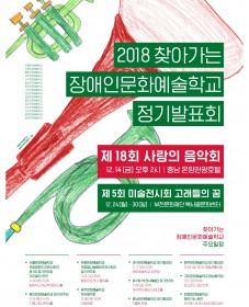 2018 찾아가는장애인문화예술학교 정기발표회 제 18회 사랑의음악회