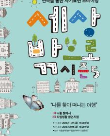 연극을 통한 자기표현 트레이닝 <세상 밖으로 시즌5>