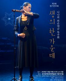 <제3회 정기연주회> 니나의 외손대금 독주회