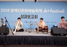 2018 장애인문화예술축제 A+Festival 성과보고회