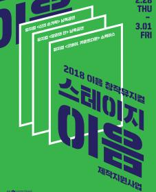 2018 이음 창작뮤지컬 '스테이지 이음'