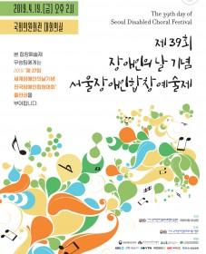 제39회 장애인의 날 기념 서울장애인합창예술제