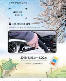 제39회 장애인의날 기념 4월의 이음 미디어展 '장애, 미디어로 날자'
