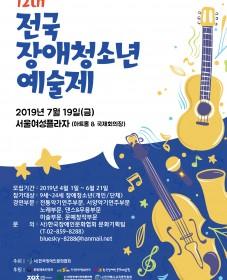 제12회 전국장애청소년예술제 참가 안내
