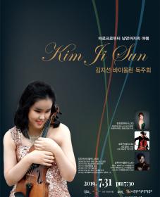7월 문화가있는날_김지선 바이올린 독주회