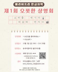 배리어프리 상영회 <오롯한 상영회> 안내
