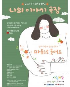 [행복공장 / 연극공간 해]나의 이야기 극장