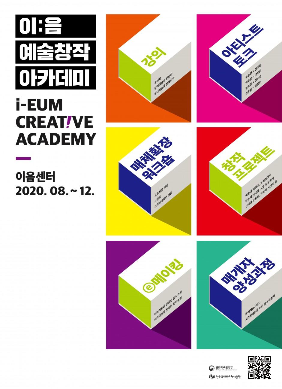 이:음 예술창작 아카데미 2020 포스터