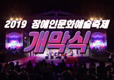 2019 장애인문화예술축제 A+ Festival 개막식