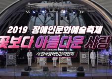 2019 장애인문화예술축제 A+ Festival_꽃보다 아름다운 사랑 ㅣ 한국장애인문화협회
