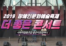 2019 장애인문화예술축제 A+ Festival_더 좋은 콘서트 ㅣ 사회적협동조합 좋은이웃컴퍼니