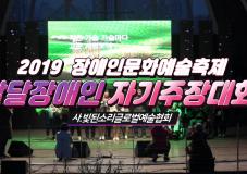 2019 장애인문화예술축제 A+ Festival_발달장애인 자기주장대회 ㅣ 빛된소리글로벌협회