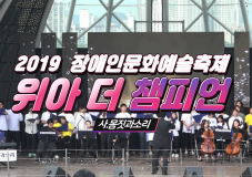 2019 장애인문화예술축제 A+ Festival_위아 더 챔피언 ㅣ 몸짓과소리