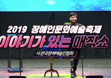 2019 장애인문화예술축제 A+ Festival_이야기가 있는 매직쇼 ㅣ 한국장애예술인협회