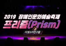 2019 장애인문화예술축제 A+ Festival_프리즘(Prism) ㅣ 빛소리친구들