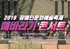 2019 장애인문화예술축제 A+ Festival_해바라기콘서트 ㅣ 한국장애인소리예술단