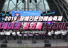 2019 장애인문화예술축제 A+ Festival_휠체어로 평화를 노래하다 ㅣ 대한민국휠체어합창단