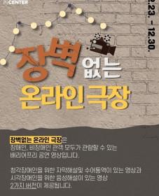 서울문화재단 남산예술센터 <장벽없는 온라인 극장>