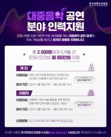 [인력지원] 한국콘텐츠진흥원 주관 2021년 대중음악인력지원