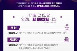 [인력지원] 한국콘텐츠진흥원 주관 2021년 …