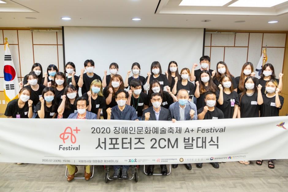 2020 장애인문화예술축제 A+ Festival 서포터즈 2CM 발대식 플랜카드를 들고 다 같이 포즈를 취하며 찍은 사진