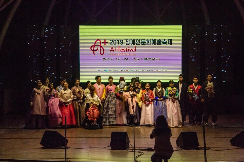 2019 장애인문화예술축제 A+ Festival 공연사진