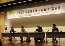 2017.4.20 소외계층 문화예술정책 발표 및 토론회