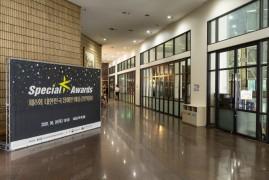 2020 대한민국장애인예술경연대회 스페셜K 어…